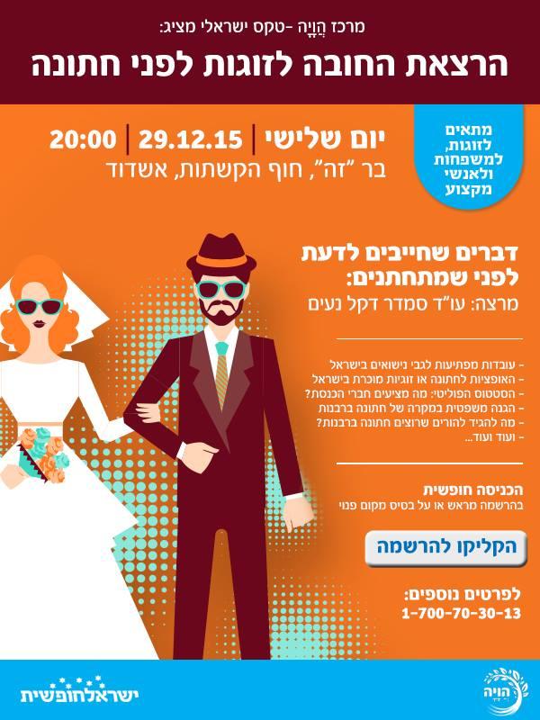 29 לדצמבר 2015 – אשדוד – הרצאה: דברים שחייבים לדעת לפני שמתחתנים