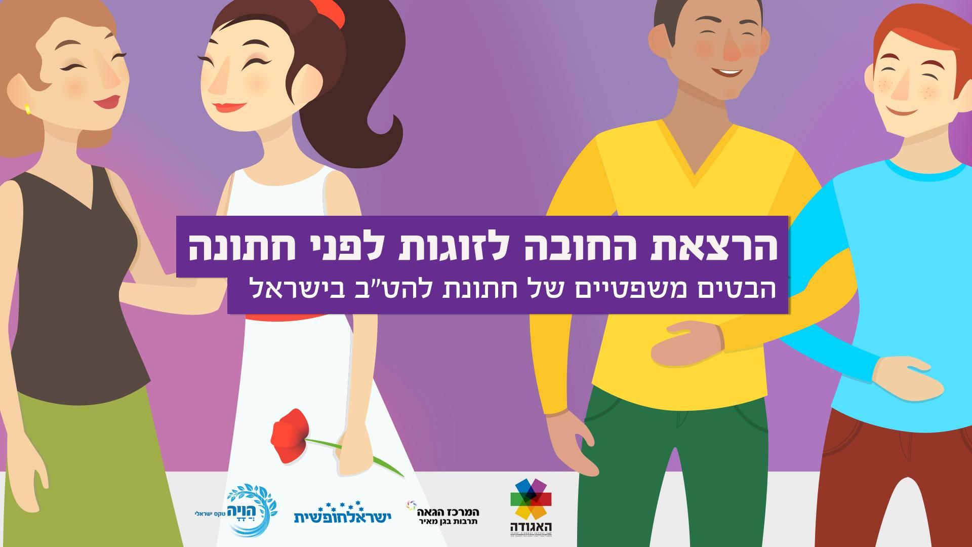 """30 במרץ 2016 – תל אביב – הרצאת חובה לזוגות להט""""ב העומדים להתחתן"""